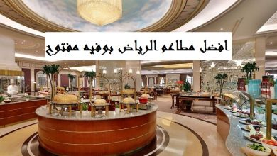 صورة افضل مطاعم الرياض بوفيه مفتوح : افضل 6 مطاعم بوفيه مفتوح بالرياض