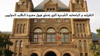 صورة الكليات و الجامعات الكندية التي تعطي قبول مشروط للطلاب الدوليين