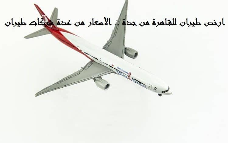 ارخص طيران للقاهرة من جدة