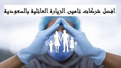 شركات تامين الزيارة العائلية بالسعودية