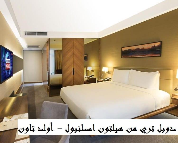 فندق دوبل تري من هيلتون اسطنبول - أولد تاون