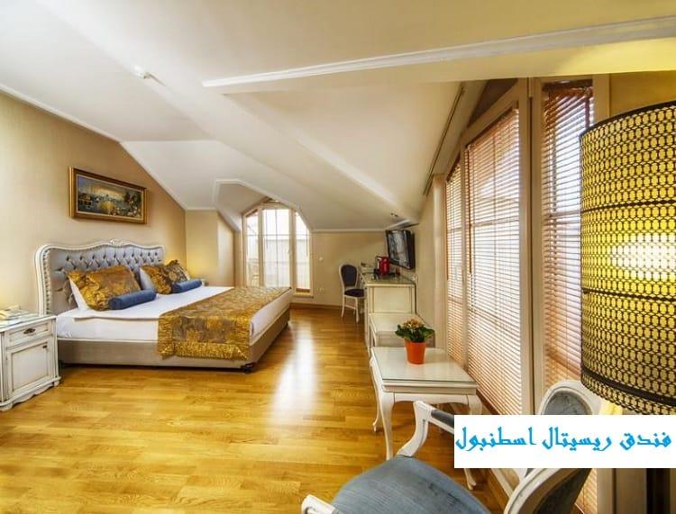 فندق ريسيتال اسطنبول
