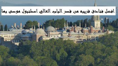 صورة افضل 6 فنادق قريبه من قصر الباب العالي اسطنبول موصى بها لعام 2020
