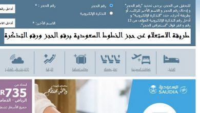 الاستعلام عن حجز الخطوط السعودية برقم الحجز ورقم التذكرة