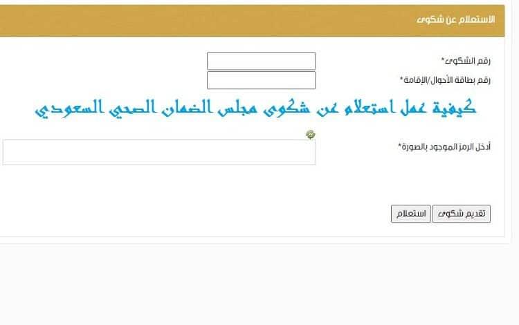 كيفية عمل استعلام عن شكوى مجلس الضمان الصحي السعودي الهجرة معنا