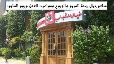 مطعم خيال جدة