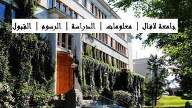 Photo of جامعة لافال | معلومات | الدراسة | الرسوم | القبول