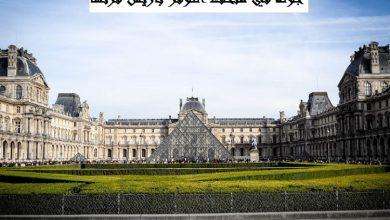 متحف اللوفر باريس فرنسا