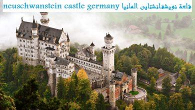 قلعة نويشفانشتاين المانيا