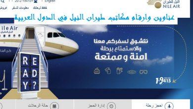 صورة عناوين وارقام مكاتب طيران النيل في الدول العربية