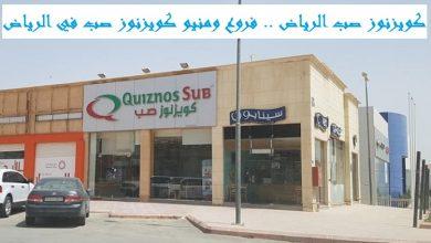 Photo of كويزنوز صب الرياض .. فروع ومنيو كويزنوز صب في الرياض