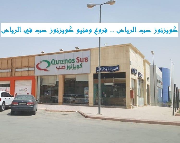 كويزنوز صب الرياض