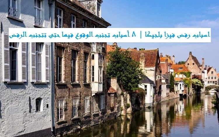 اسباب رفض فيزا بلجيكا
