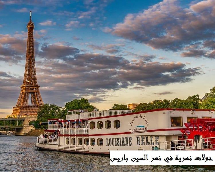 جولات نهرية في نهر السين باريس