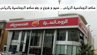 صورة مطعم الرومانسية الرياض .. منيو و فروع و ارقام مطعم الرومانسية بالرياض