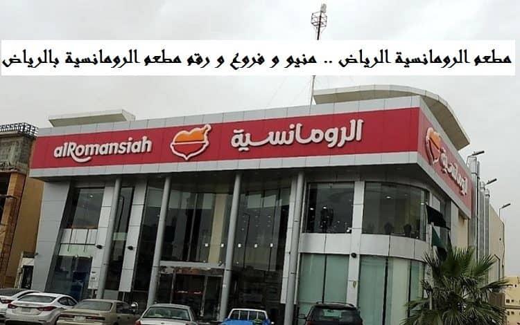 مطعم الرومانسية الرياض