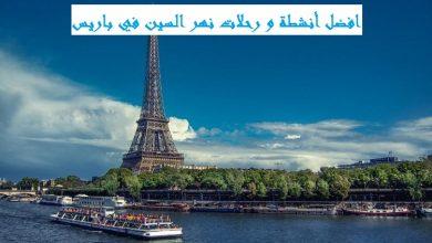 صورة رحلات نهر السين باريس : افضل 4 أنشطة و جولات في نهر السين