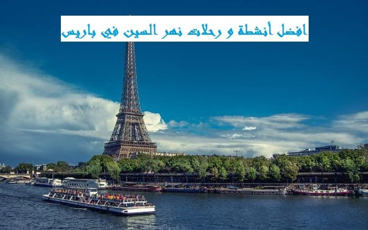 رحلات نهر السين باريس