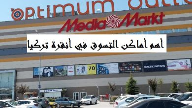 Photo of أهم 8 من أماكن التسوق في أنقرة تركيا
