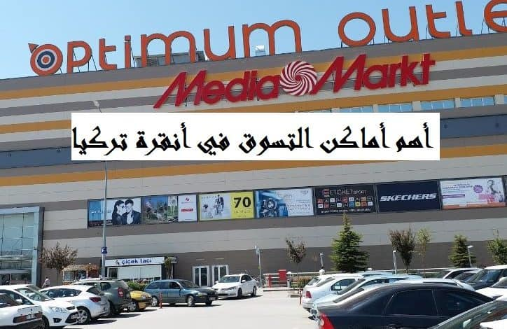 أماكن التسوق في أنقرة تركيا