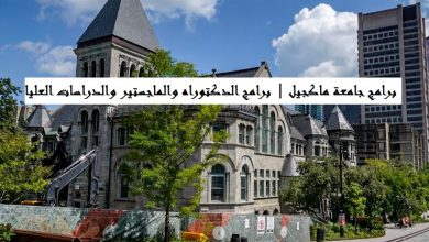 Photo of برامج جامعة ماكجيل : أكثر من 82 من برامج الدكتوراه والماجستير والدراسات العليا
