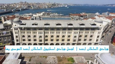 صورة فنادق السلطان احمد | افضل 10 من فنادق اسطنبول السلطان أحمد