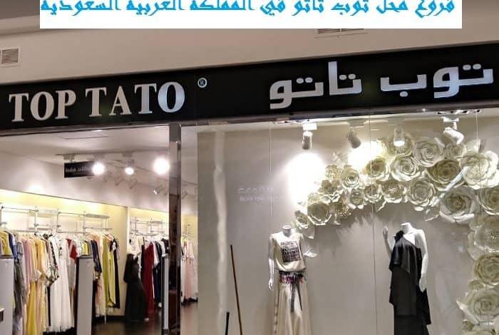 فروع محل توب تاتو بالسعودية