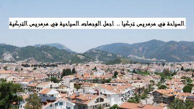صورة السياحة في مرمريس تركيا .. اجمل 13 وجهة سياحية في مرمريس التركية