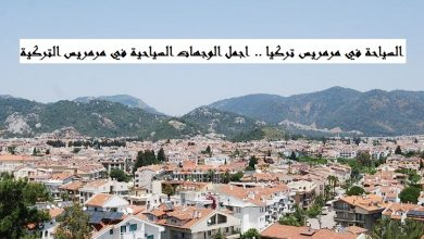 Photo of السياحة في مرمريس تركيا .. اجمل 13 وجهة سياحية في مرمريس التركية