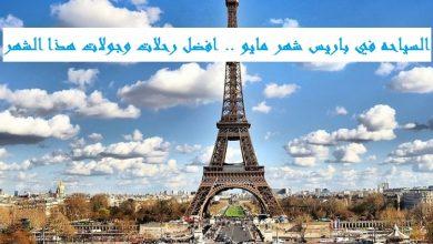 Photo of السياحه في باريس شهر مايو .. افضل رحلات وجولات هذا الشهر