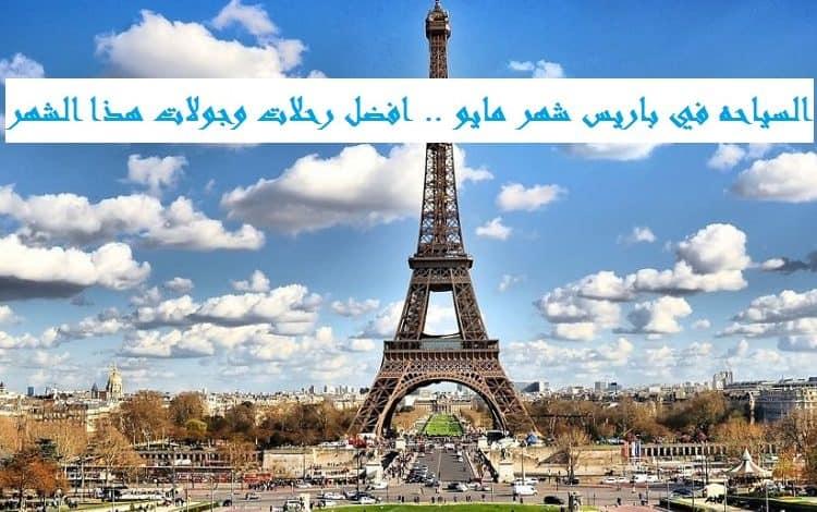 السياحه في باريس شهر مايو