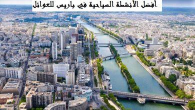 صورة أفضل 5 أنشطة سياحية في باريس للعوائل