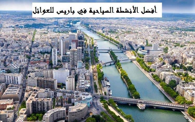 أنشطة سياحية في باريس للعوائل