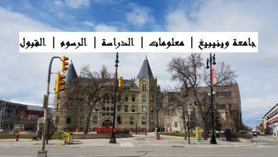 جامعة وينيبيغ كندا