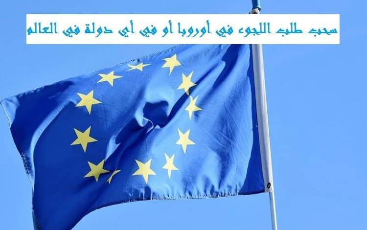 سحب طلب اللجوء في أوروبا