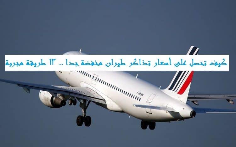 أسعار تذاكر طيران مخفضة جدا