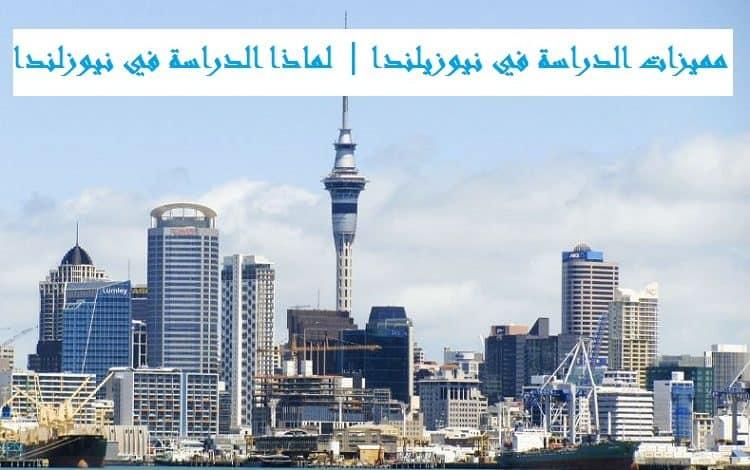 مميزات الدراسة في نيوزيلندا