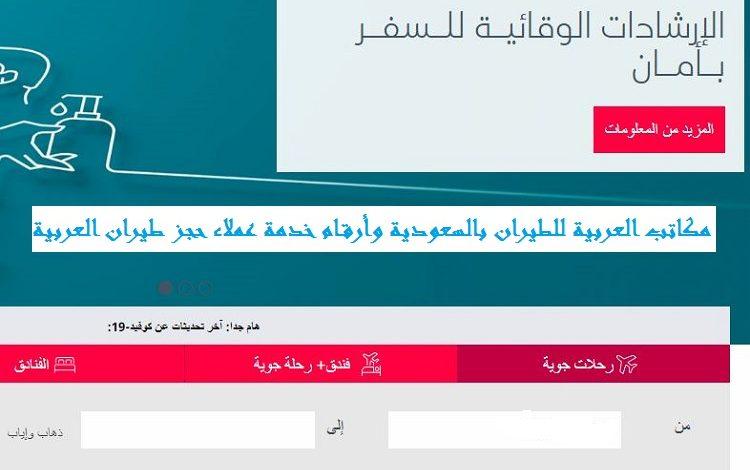 مكاتب العربية للطيران بالسعودية