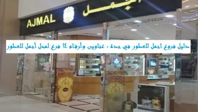 فروع اجمل للعطور في جدة
