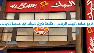 فروع مطعم البيك الرياض