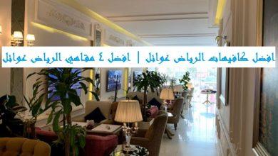 صورة افضل كافيهات الرياض عوائل | افضل 4 مقاهي الرياض عوائل