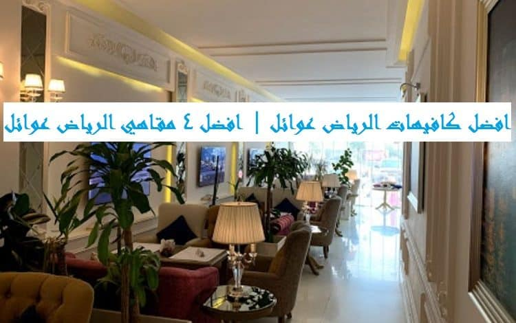 افضل كافيهات الرياض عوائل