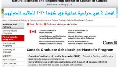 صورة افضل 4 منح دراسية مجانية في كندا 2020 للطلاب الدوليين