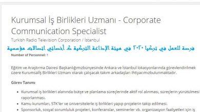 Photo of فرصة للعمل في تركيا 2020 في هيئة الإذاعة التركية كـ أخصائي اتصالات مؤسسية