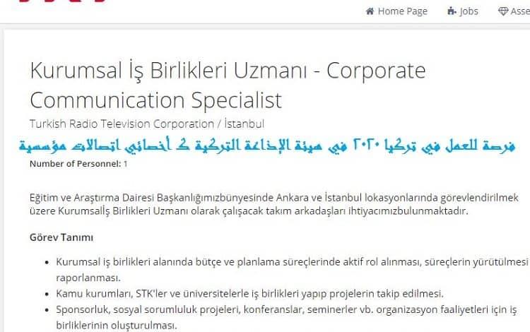 فرصة للعمل في تركيا 2020