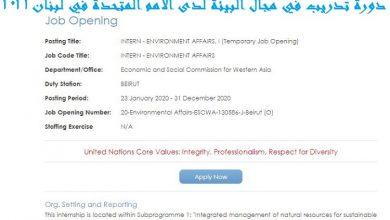 دورة تدريب في مجال البيئة لدى الأمم المتحدة في لبنان 2021