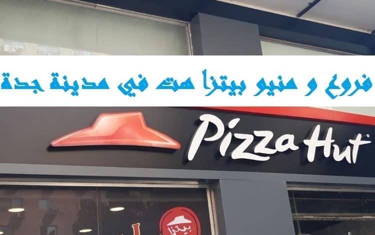 بيتزا هت جدة