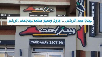 صورة بيتزا هت الرياض .. فروع ومنيو مطعم بيتزاهت الرياض