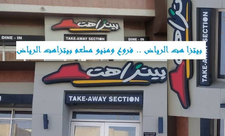 فروع بيتزا هت الرياض