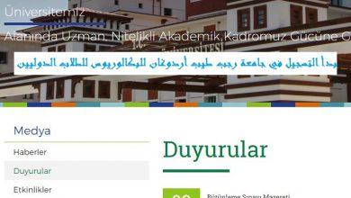 صورة بدأ التسجيل في جامعة رجب طيب أردوغان للبكالوريوس للطلاب الدوليين 